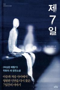 제7일 (중국소설/상품설명참조)