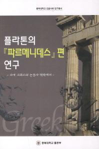 플라톤의 파르메니데스 편 연구(충북대학교 인문사회 연구총서)