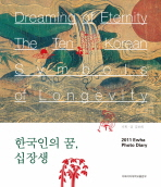 한국인의 꿈 십장생