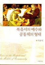 복음서의 예수와 공동체의 형태(양장본 HardCover)