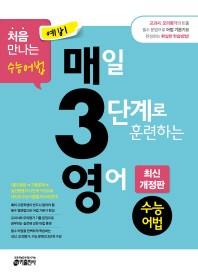 매일 3단계로 훈련하는 영어 수능어법(2017)(예비 매3영 수능어법)(개정판)