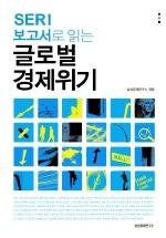글로벌 경제위기(SERI 보고서로 읽는)