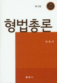 형법총론(13판)(양장본 HardCover)