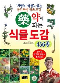 약이 되는 식물 도감 456종(한의사 김오곤 원장이 추천하는)(양장본 HardCover)