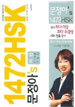 문정아의 1472HSK 어법(CD1장, 단어장1권포함)
