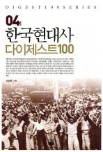한국현대사 다이제스트100