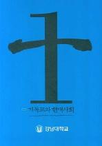 기독교와 현대사회(NEW)