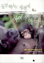 공부하는 침팬지 아이와 아유무
