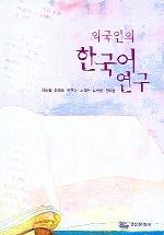 외국인의 한국어 연구