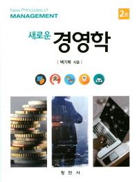 경영학(새로운)(2판)(양장본 HardCover)