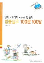 법률실무 100문 100답(한국방송영상산업진흥원 아카데미총서 9)