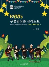 우쿨앙상블 뮤직노트 연주곡: 클래식 노트. 1(WBB's)
