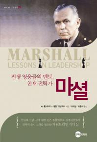 마셜(전쟁 영웅들의 멘토 천재 전략가)(KODEF 안보총서 42)(양장본 HardCover)