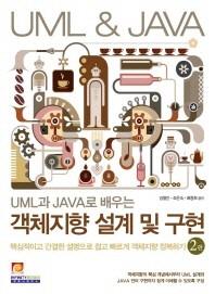 객체지향 설계 및 구현(UML과 JAVA로 배우는)(2판)