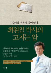 최원철 박사의 고치는 암(CD1장포함)