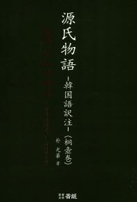 겐지모노가타리(양장본 HardCover)