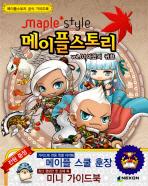 메이플스토리 공식 가이드북 VOL. 1: 아란의 귀환