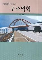 구조역학(5판)