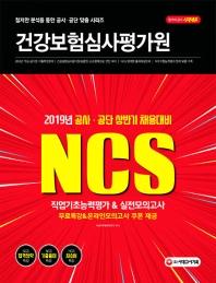 건강보험심사평가원 직업기초능력평가 실전모의고사(2019)(NCS)