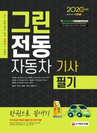그린전동자동차기사 필기 한권으로 끝내기(2020)(국내 전동자동차 분야 전문가가 집필한)(개정판 6판)