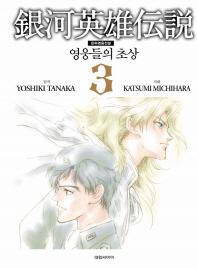 은하영웅전설 영웅들의 초상. 3