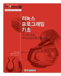 리눅스 프로그래밍 기초(IT CookBook 한빛교재시리즈 61)