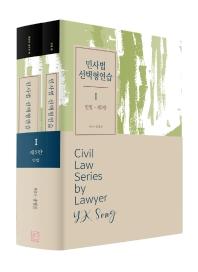 민사법 선택형연습. 1: 민법(2021)(5판)(전2권)