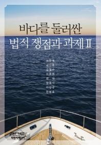 바다를 둘러싼 법적 쟁점과 과제. 2(양장본 HardCover)