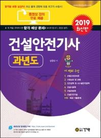 건설안전기사 과년도(2019)