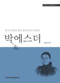 박에스더(이화 역사의 뿌리를 찾아서 4)(양장본 HardCover)