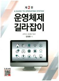 운영체제 길라잡이(2판)