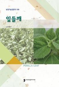 잎들깨(농업기술길잡이 199)