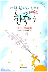 어린 왕자와 함께 배우는 한국어