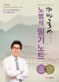 해법 국사 노범석 필기노트(2019)