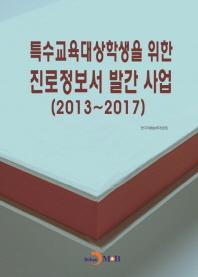 특수교육대상학생을 위한 진로정보서 발간사업(2013~2107)