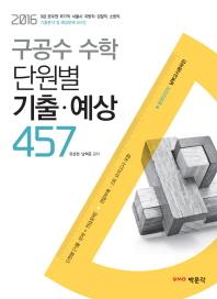 수학 단원별 기출 예상 457(2016)