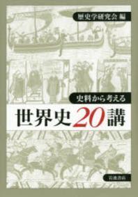 史料から考える世界史20講 초판(2014년)
