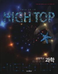 고등학교 과학(2014)(High Top(하이탑))