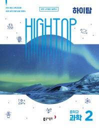 중학 과학 중2(2021)(High Top(하이탑))(전3권)