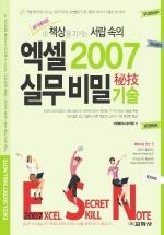 엑셀 2007 실무비밀기술