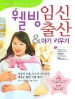 웰빙임신출산&아기키우기
