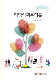 지역사회복지론(2학기)