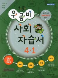 사회 4-1 자습서(2013)