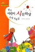 한국 어린이 시문학상 수상 작품집