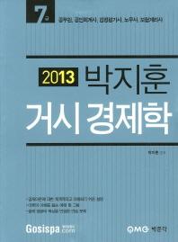 거시경제학(2013)