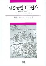 일본농업 150년사 (1850-2000) (한울아카데미 683)