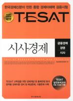 시사경제: 금융경제 경영 시사(TESAT)(2011) =내부 사용감없이 깨끗합니다
