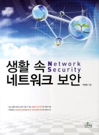 생활 속 네트워크 보안