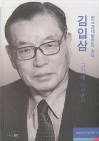 한국경제발전의 초석, 김입삼