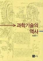 과학기술의 역사 5쇄발행(2013-08-20)